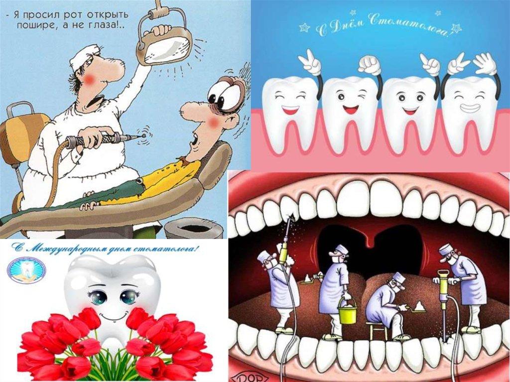 Прикольные фото с днем стоматолога