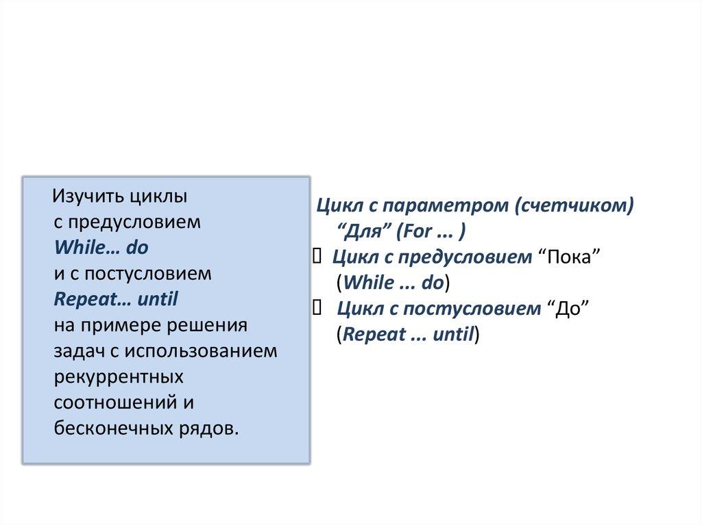 Цикл repeat решение задач решение задач по гражданскому праву 3 часть