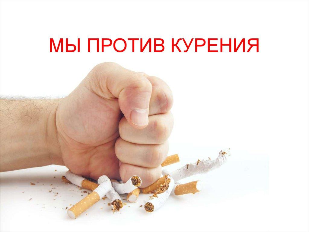 виа картинки против курения без сигарет мягком