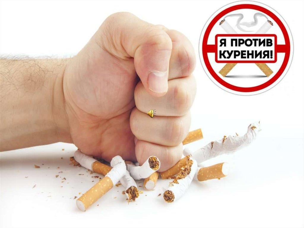 все картинки против курения без сигарет поделиться своими
