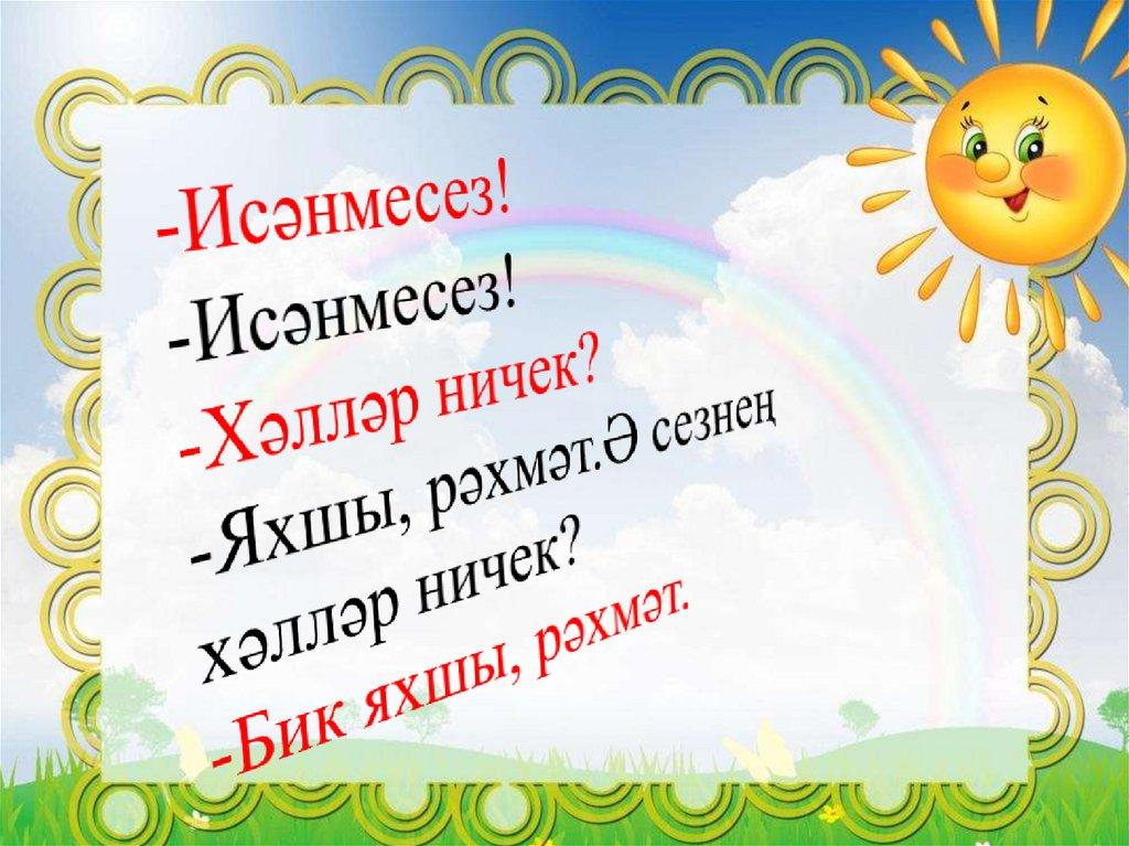 работа онлайн татарск