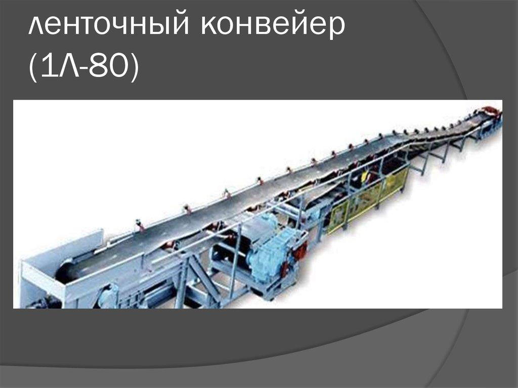 1л 80 конвейер ленточный конвейер кл 500