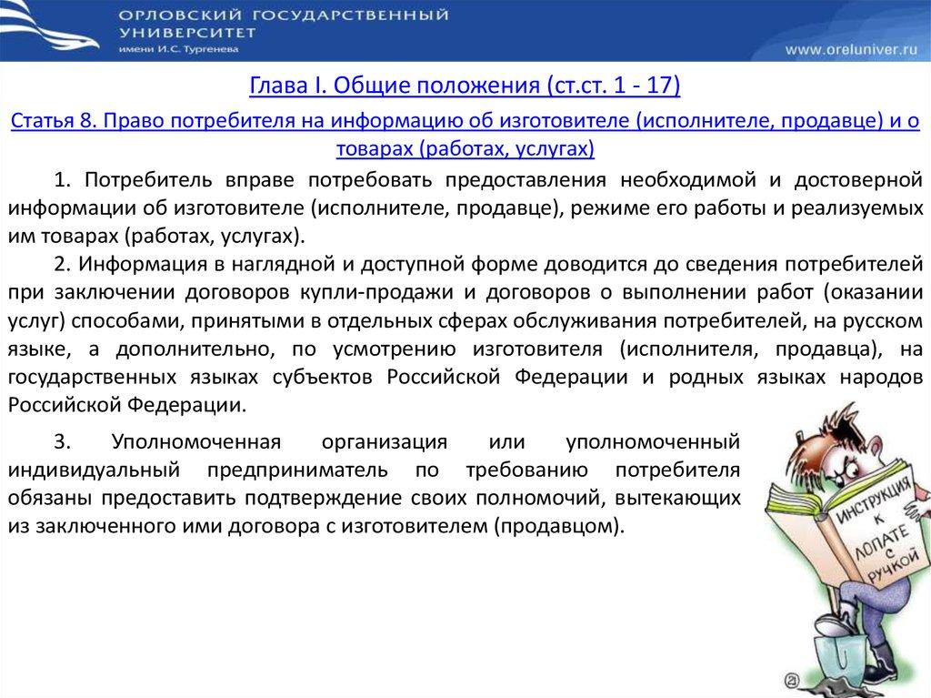 Статья 491 гк рф