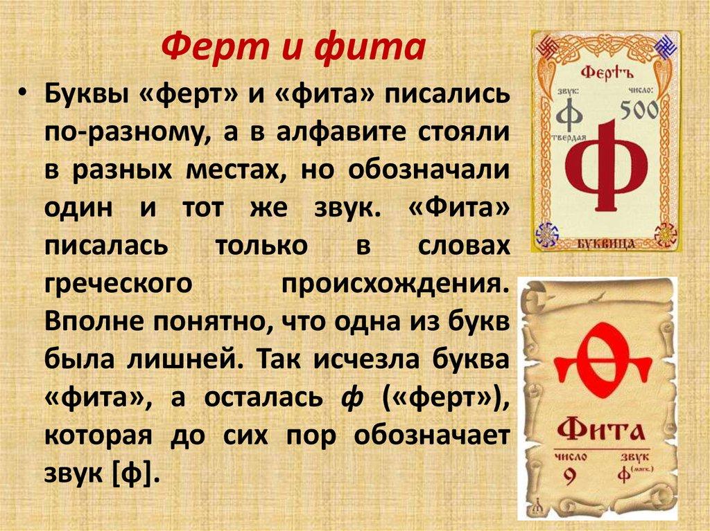 справа фото буквы ферт символизирует ещё одного