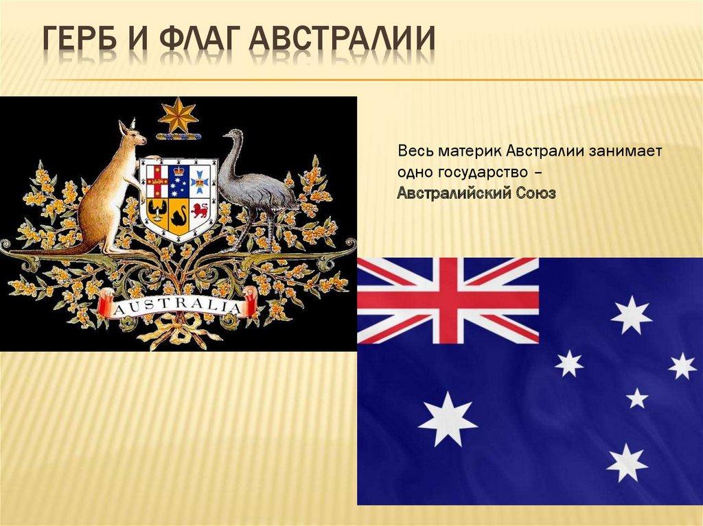 Флаги стран америки фото с названием листьев