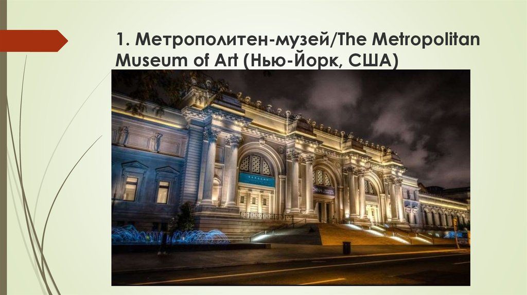 1. Метрополитен-музей/The Metropolitan Museum of Art (Нью-Йорк, США)