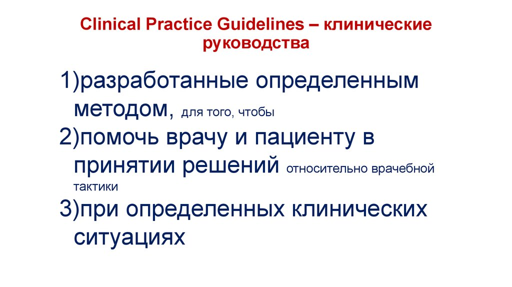Clinical Practice Guidelines – клинические руководства