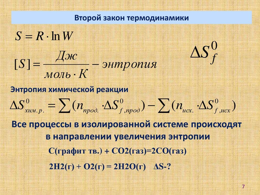 Решение задач по термодинамике примеры химия решение задач по химии всех типов