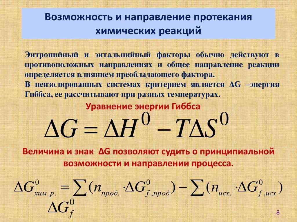 Решение термодинамических задач химия решения задач по оценке земли