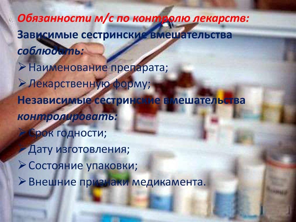 Хранение лекарственных препаратов курсовая работа 6864
