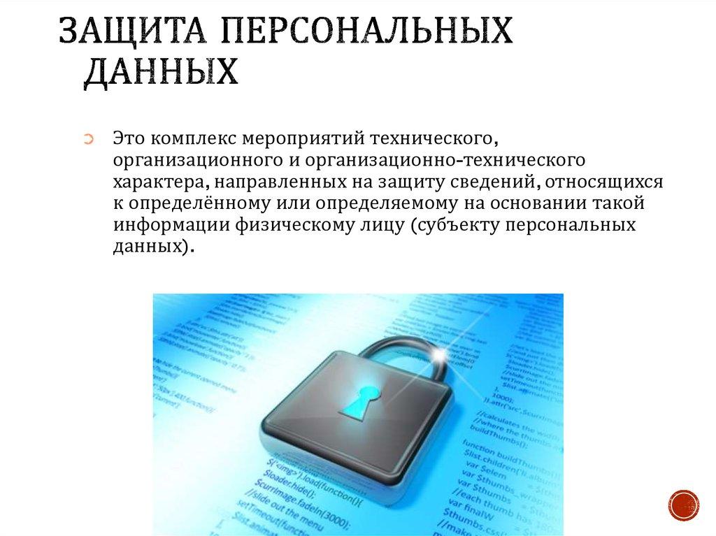 защита персональных данных картинки для презентации уникален правдоподобен