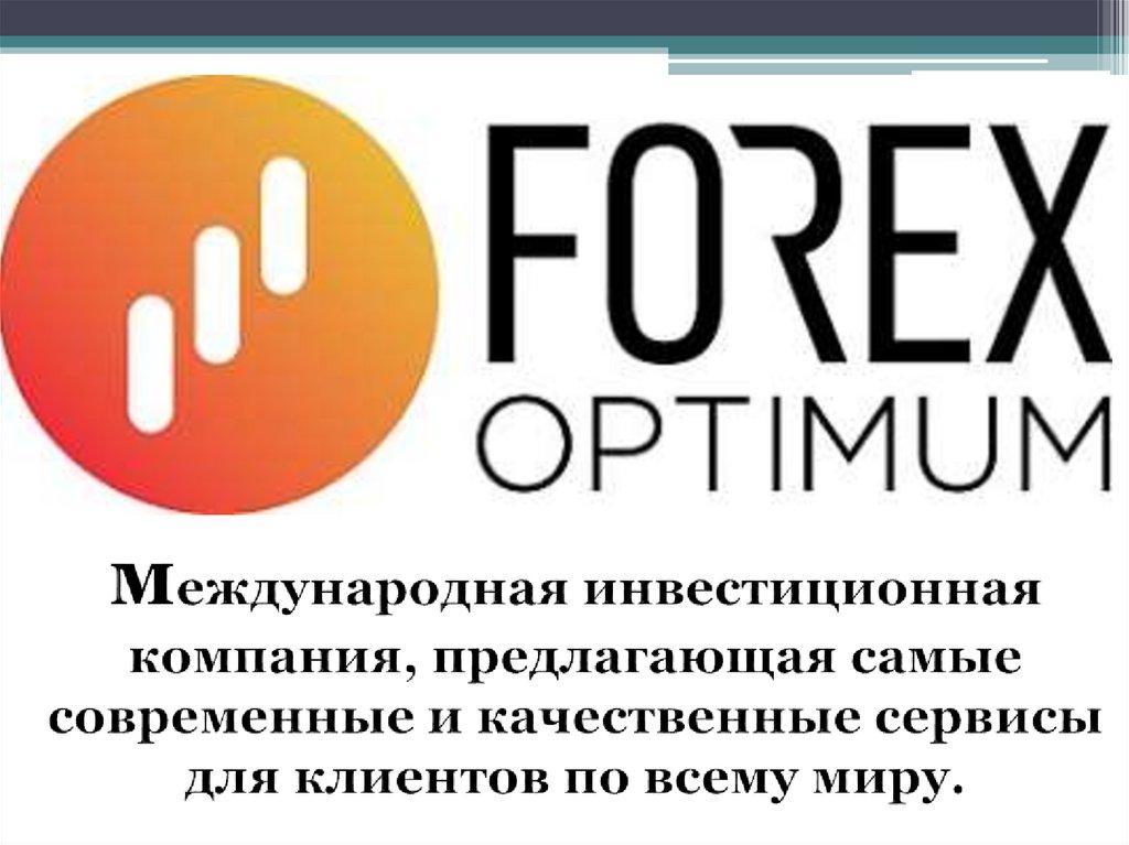 форекс оптимум групп
