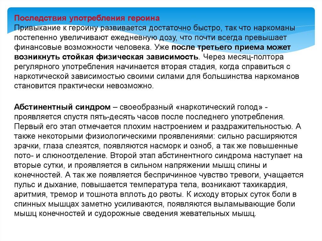 Абстинентный синдром наркология лечения от наркомании в москве