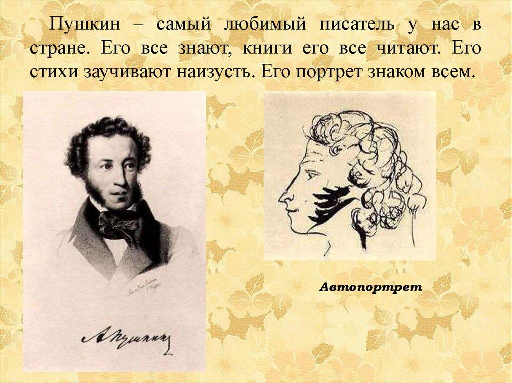 если пушкин читающий стихи картинки головокружительного успеха