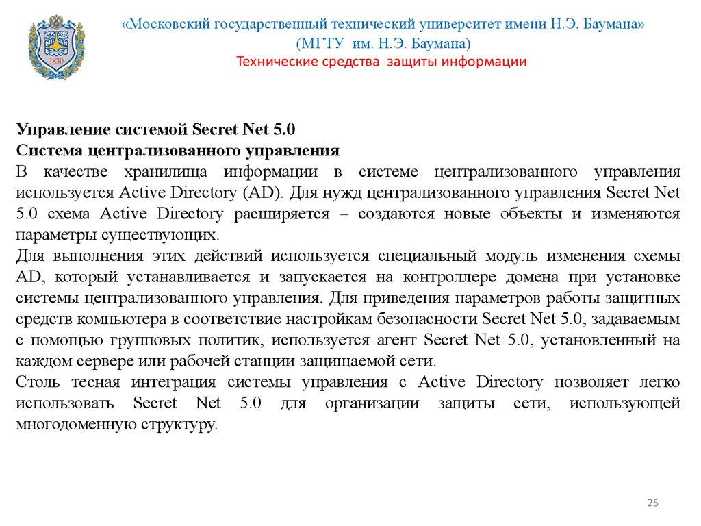 Система защиты информации схема фото 729
