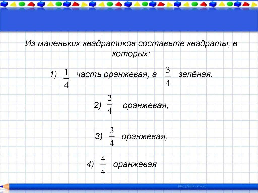 Решение задач на целое число тренировочное решение задач по математике