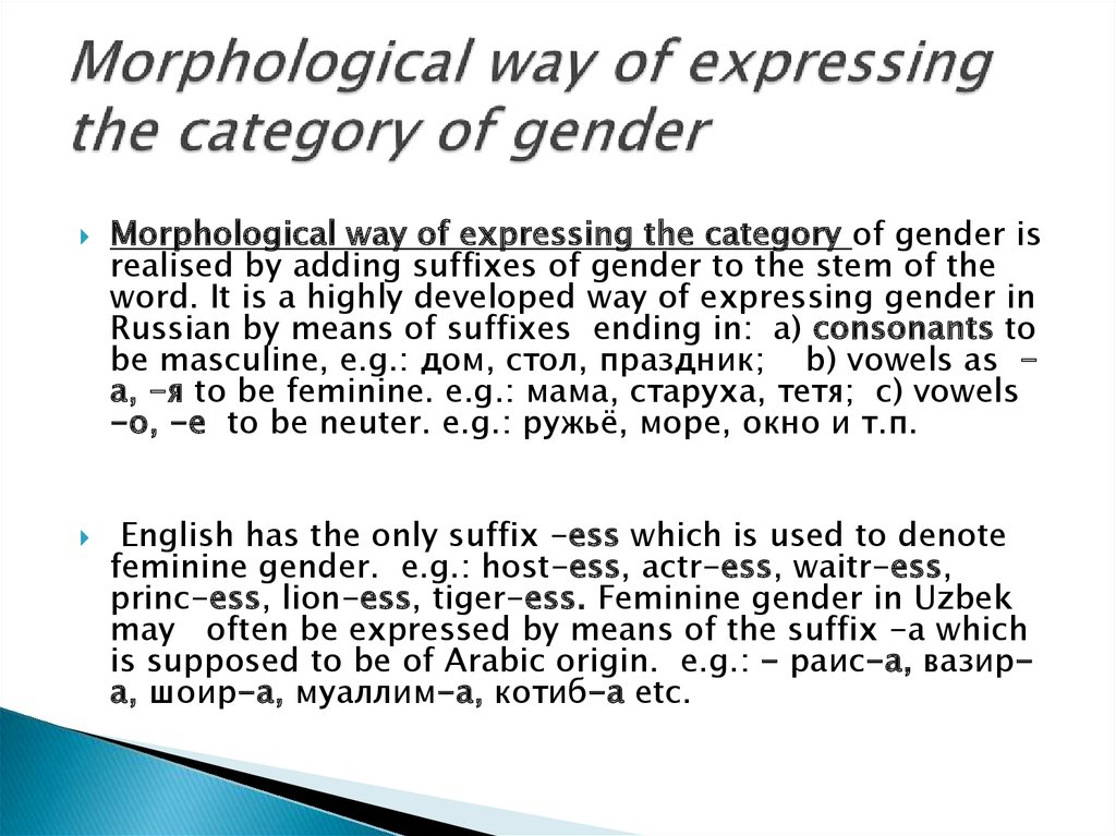 Morphological way of expressing the category of gender