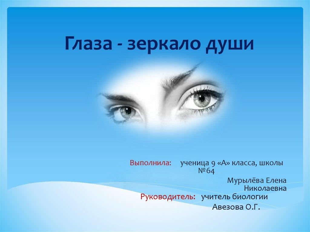 Глаза это зеркало души картинки с надписями