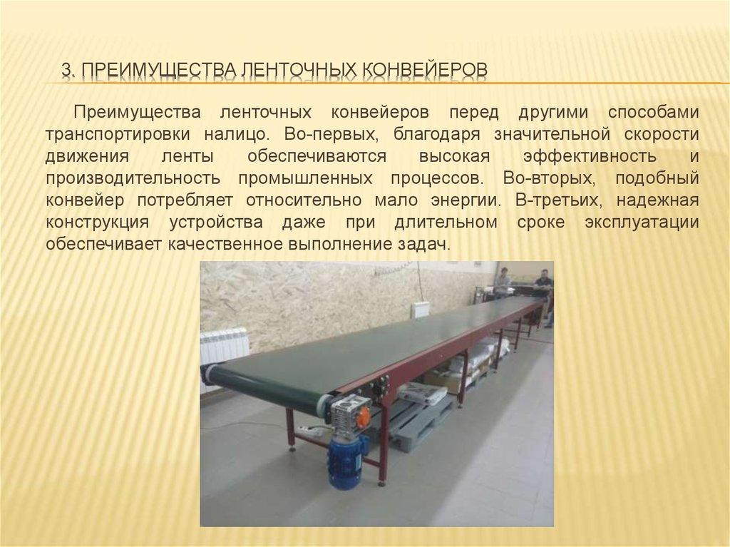 Преимущества ленточных транспортеров элеваторы для подачи цемента
