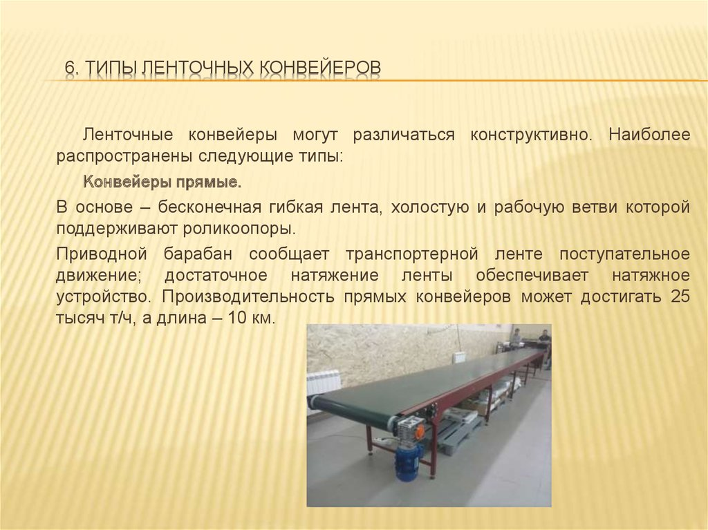 Ленточные конвейеры заключение масса груза разрешенная для перевозки на ленточном конвейере