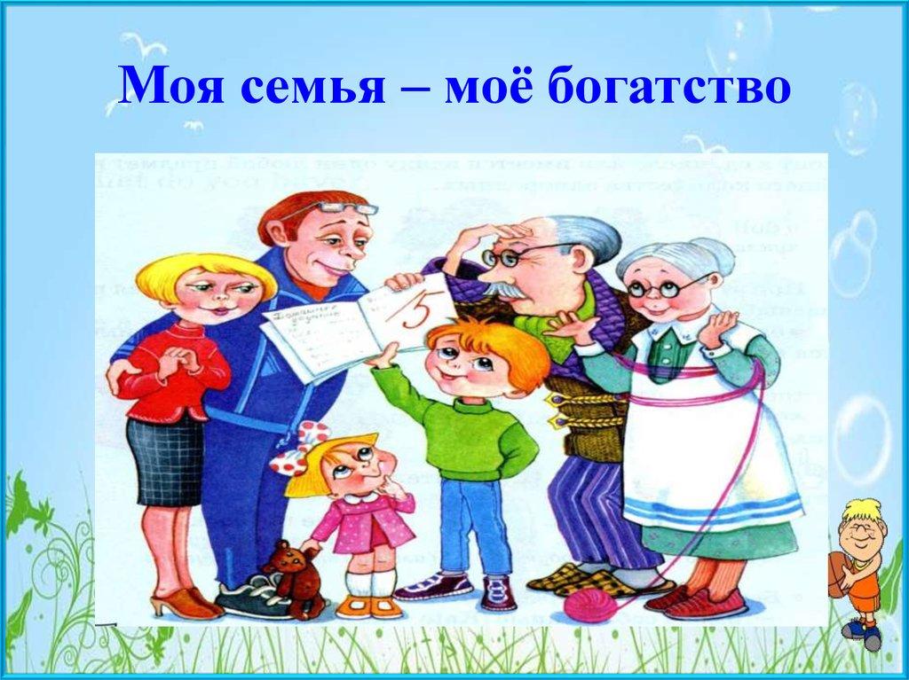 Картинка с надписью моя семья мое богатство