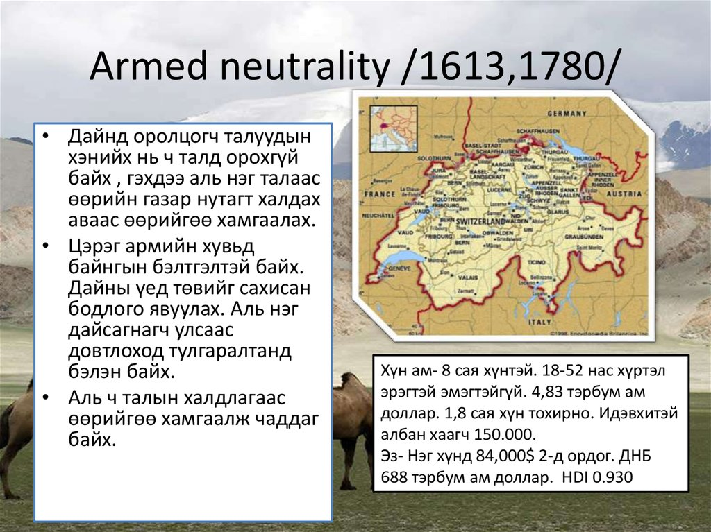 Armed neutrality /1613,1780/
