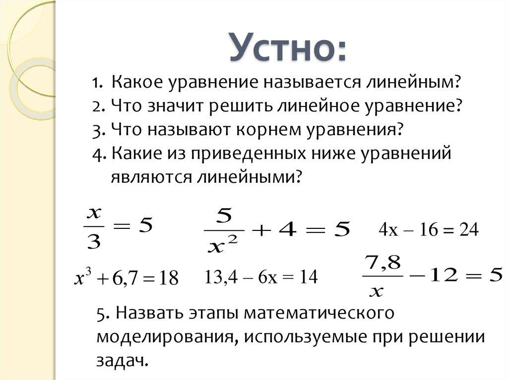 Решение уравнений с одной переменной задачи решение задач по гидравлике примеры решений