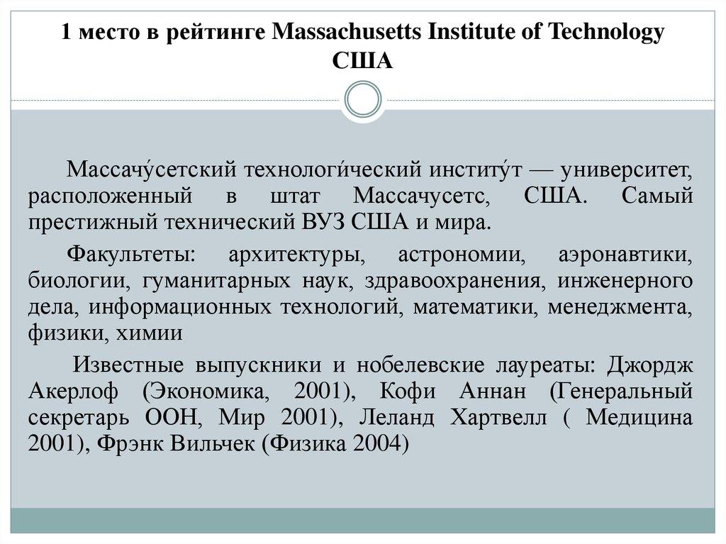 1 место в рейтинге Massachusetts Institute of Technology США
