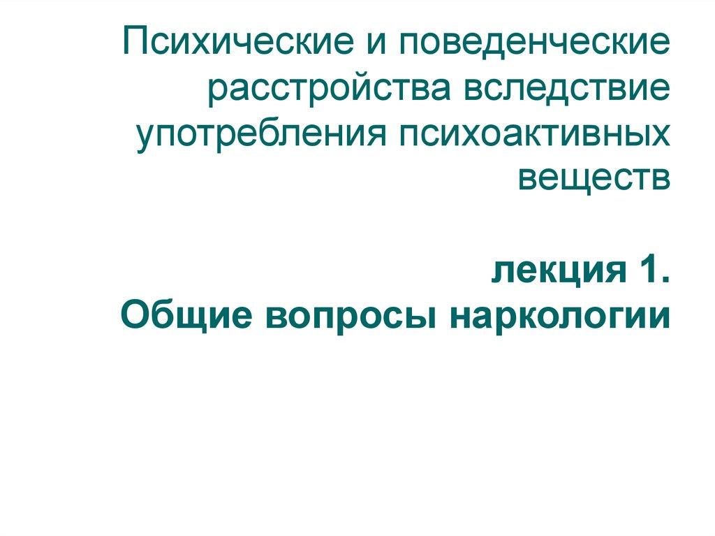 Наркология презентации оренбург наркомания