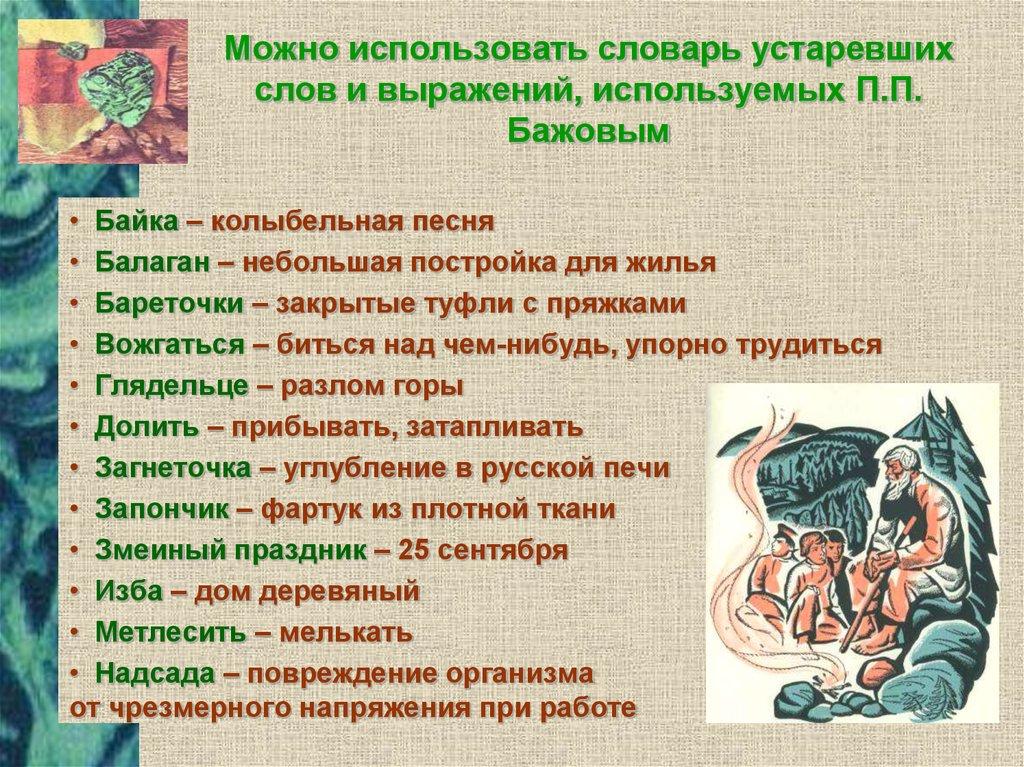 Картинки к словарю устаревших слов