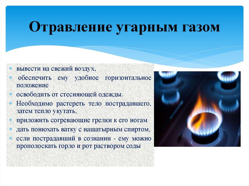 картинки отравление газом знаете