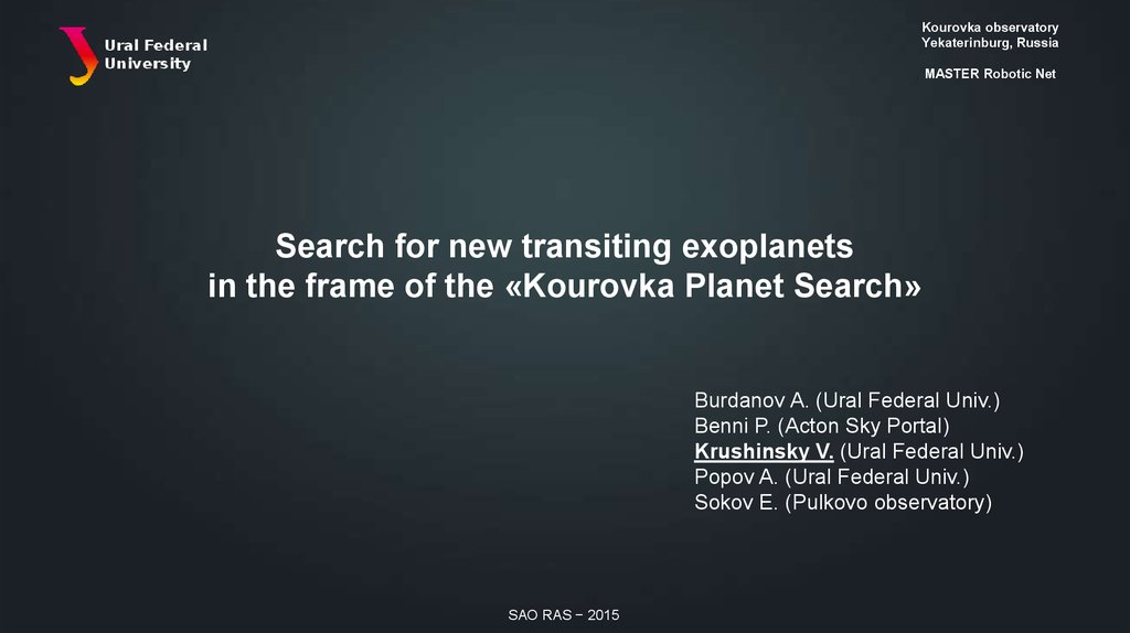 Search for new transiting exoplanets in the frame of the «Kourovka Planet Search»