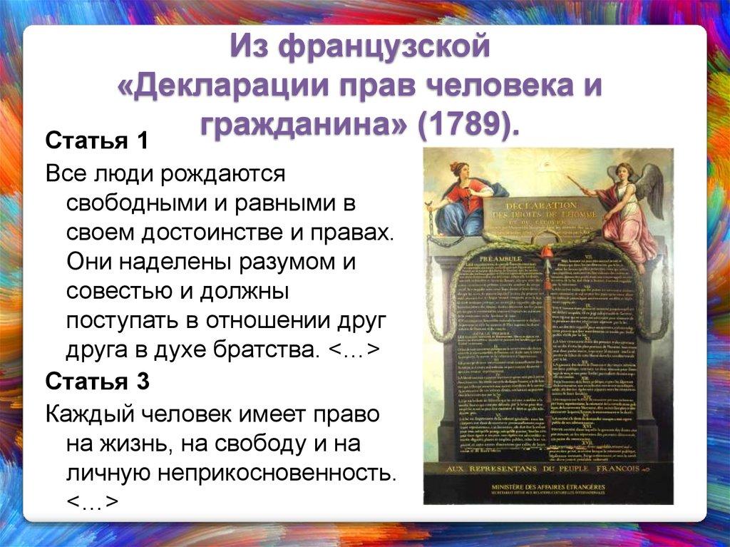 Картинка декларация прав человека и гражданина