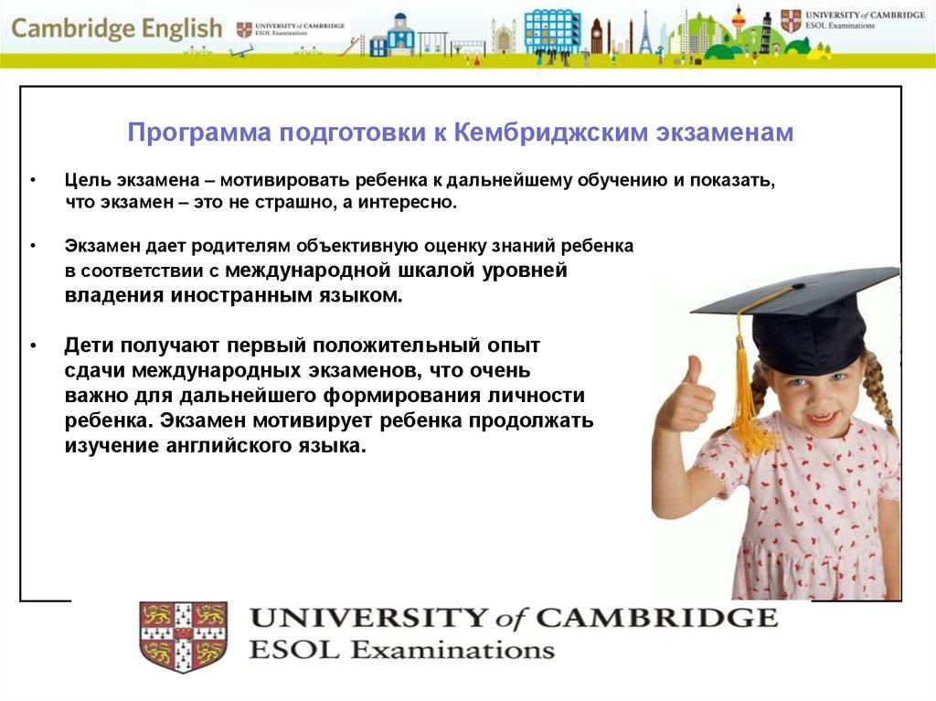Помощь в подготовки к экзамену по английскому программа для решения задач 5 класс