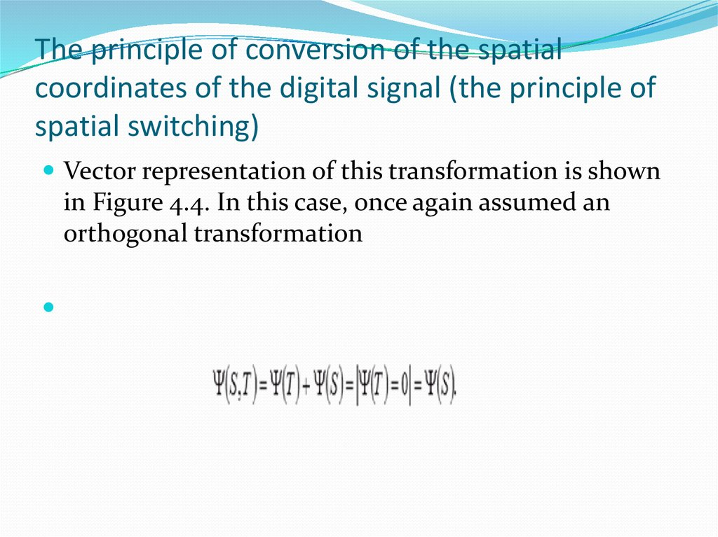 The principle of conversion of the spatial coordinates of the digital signal (the principle of spatial switching)