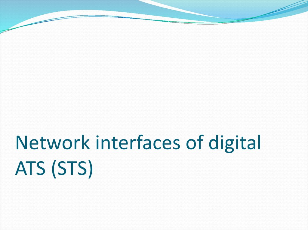 Network interfaces of digital ATS (STS)