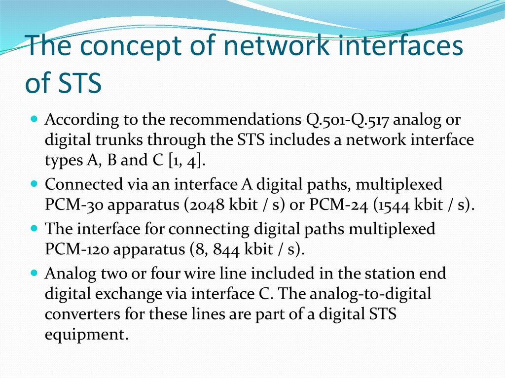 The concept of network interfaces of STS