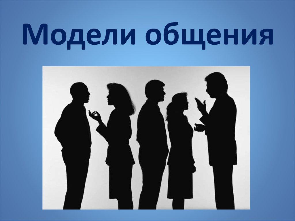 О психологии общения и работы с моделью фирсов модели социальной работы