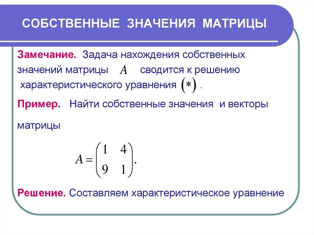 Собственное значение матрицы решение задач карты для решения задач