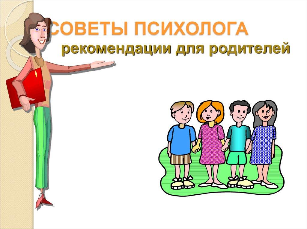 Картинки по теме советы психолога врачи призывают
