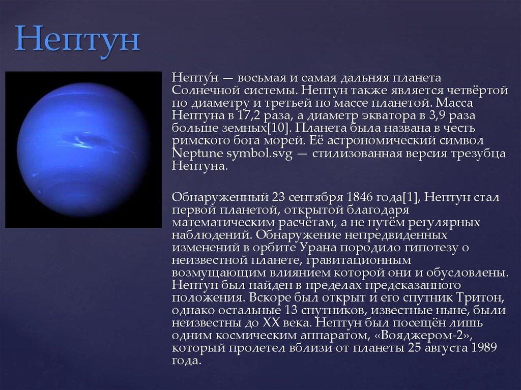 Все о планета нептун с картинками