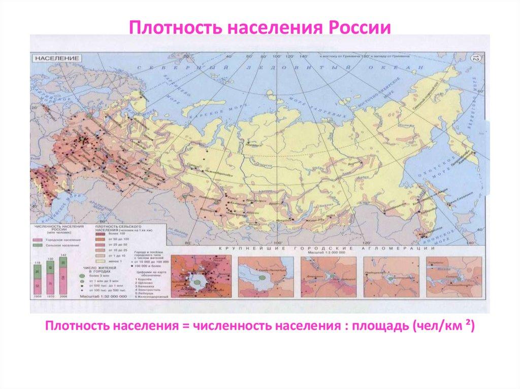плотность населения россии картинки современном
