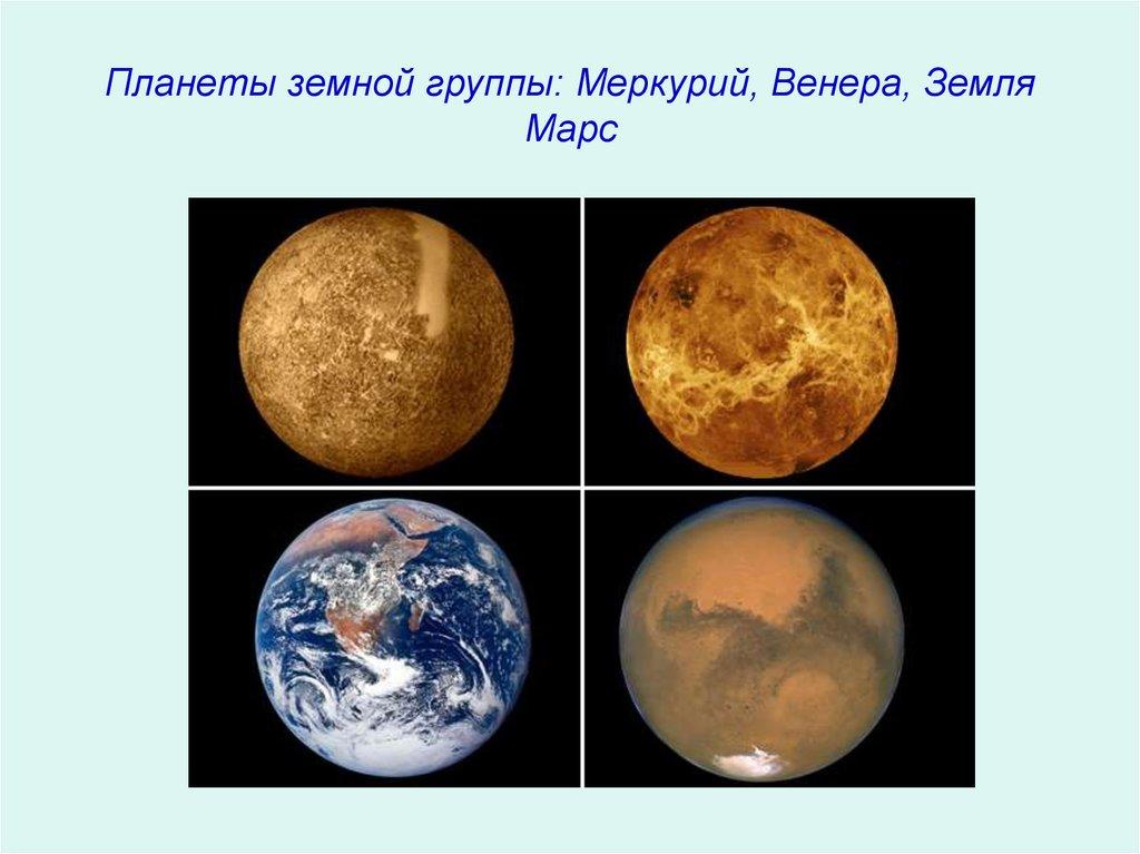 картинки меркурий венера земля марс софье тартаковой