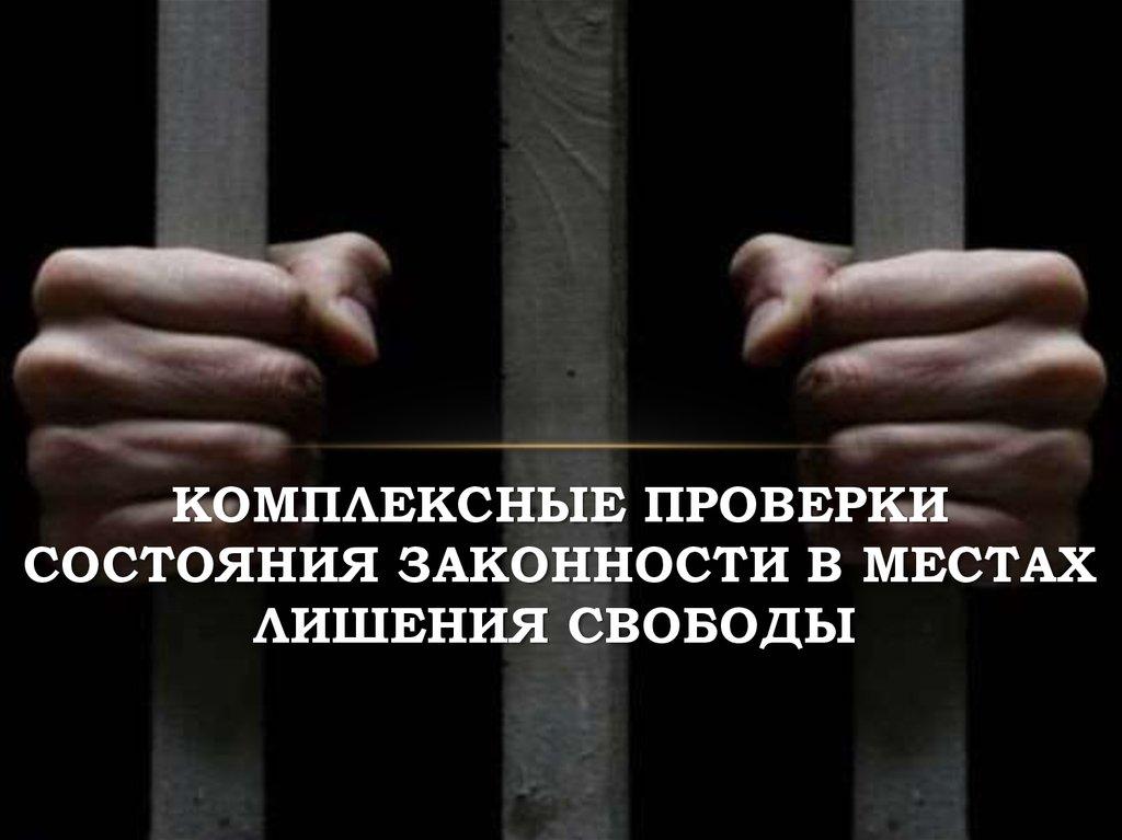 мест лишения свободы пожелания если