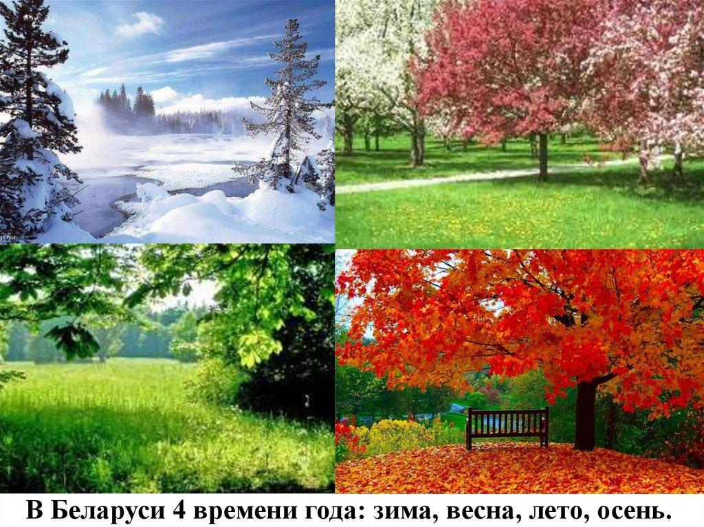 картинки времен года осени зимы можно увеличить
