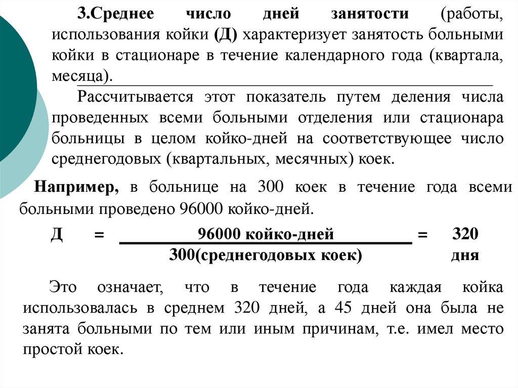 количество занятых коек почта банк онлайн калькулятор кредитов
