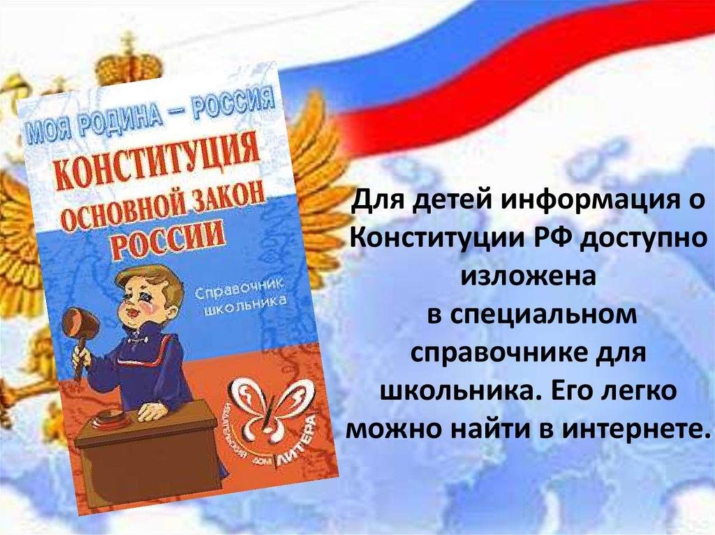 Детям о конституции рф с картинками