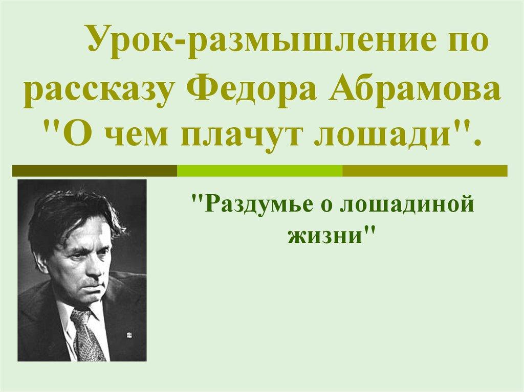 Фёдор Абрамов: цитаты, афоризмы, высказывания