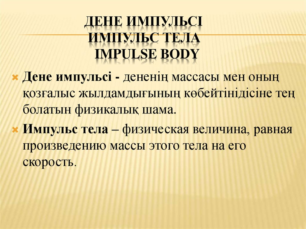 Дене импульсі Импульс тела Impulse body