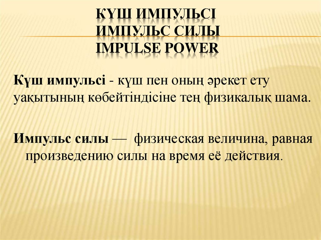 Күш импульсі Импульс силы Impulse power